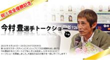 imamura_tn