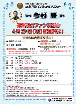 今村祝勝会POP3