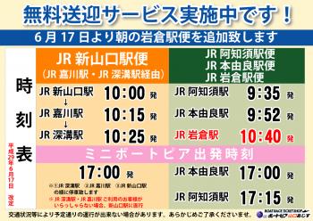 送迎時刻表6.17時刻変更
