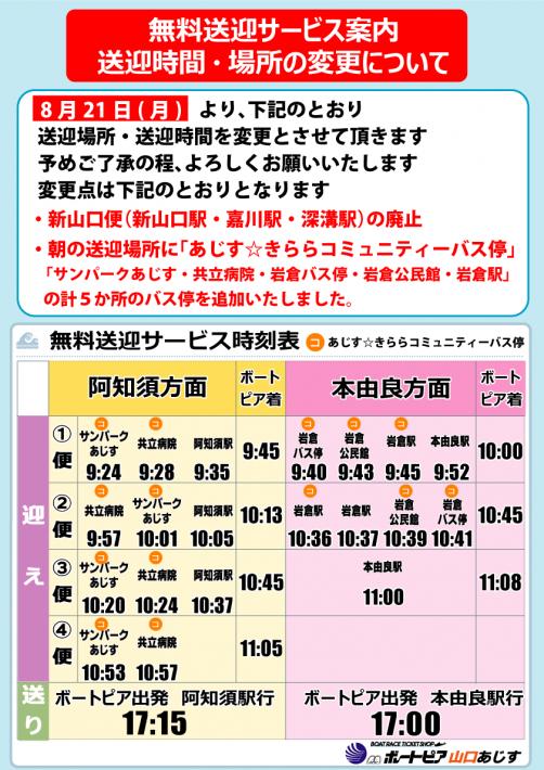 送迎変更8月伊藤-2