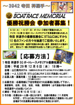 寺田祥選手祝勝会最終