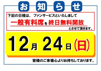 有料席開放(2017.12.24)