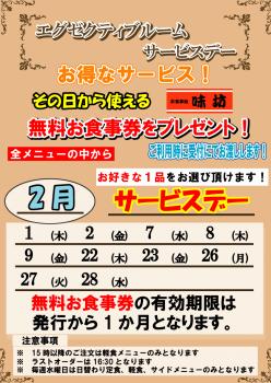 サービスデーA3--H30.2