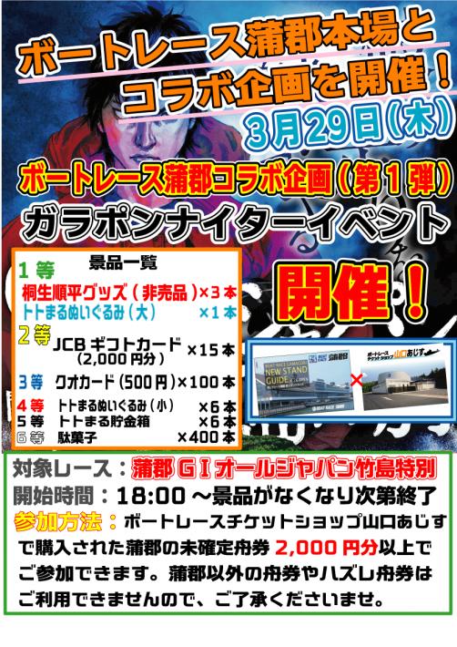 蒲郡イベントPOP