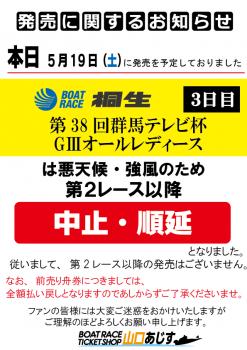5月19日桐生途中中止