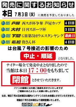 7月3日芦屋・若松・大村中止