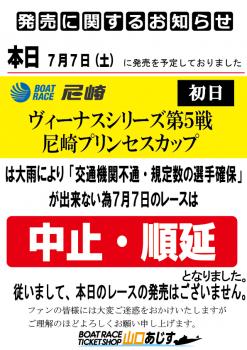 7月7日尼崎中止