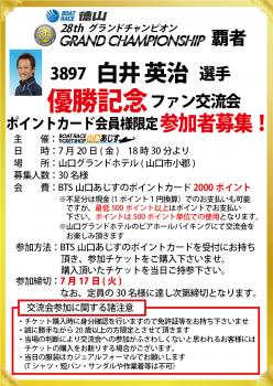 白井祝勝会詳細POP