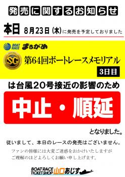 8月23日丸亀中止
