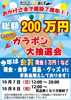7周年イベントPOPガラポン最終