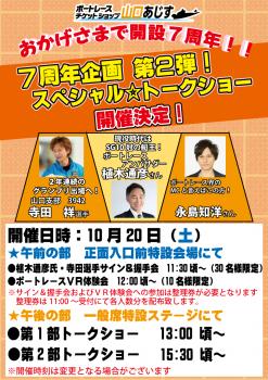 7周年イベントPOPトークショ・ - コピー