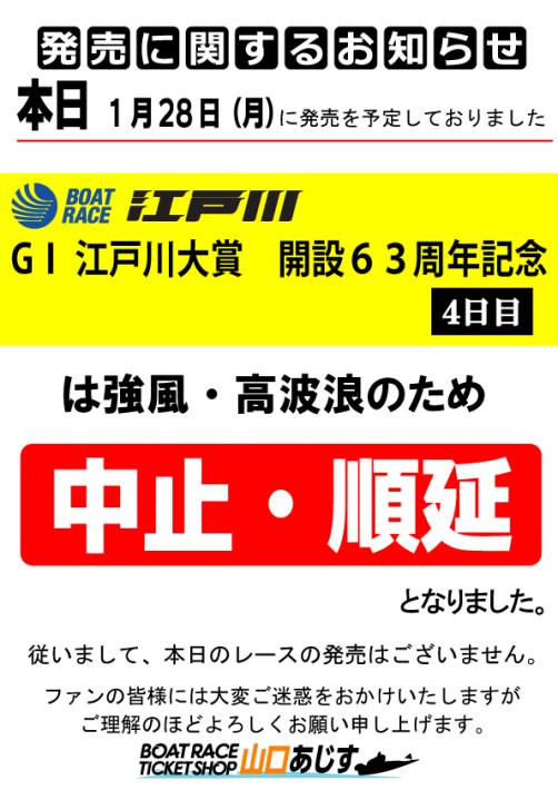 1月28日江戸川中止