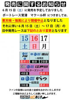 6月15日~17日カレンダー改