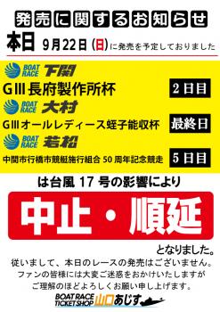 9月22日下関・大村・若松中止