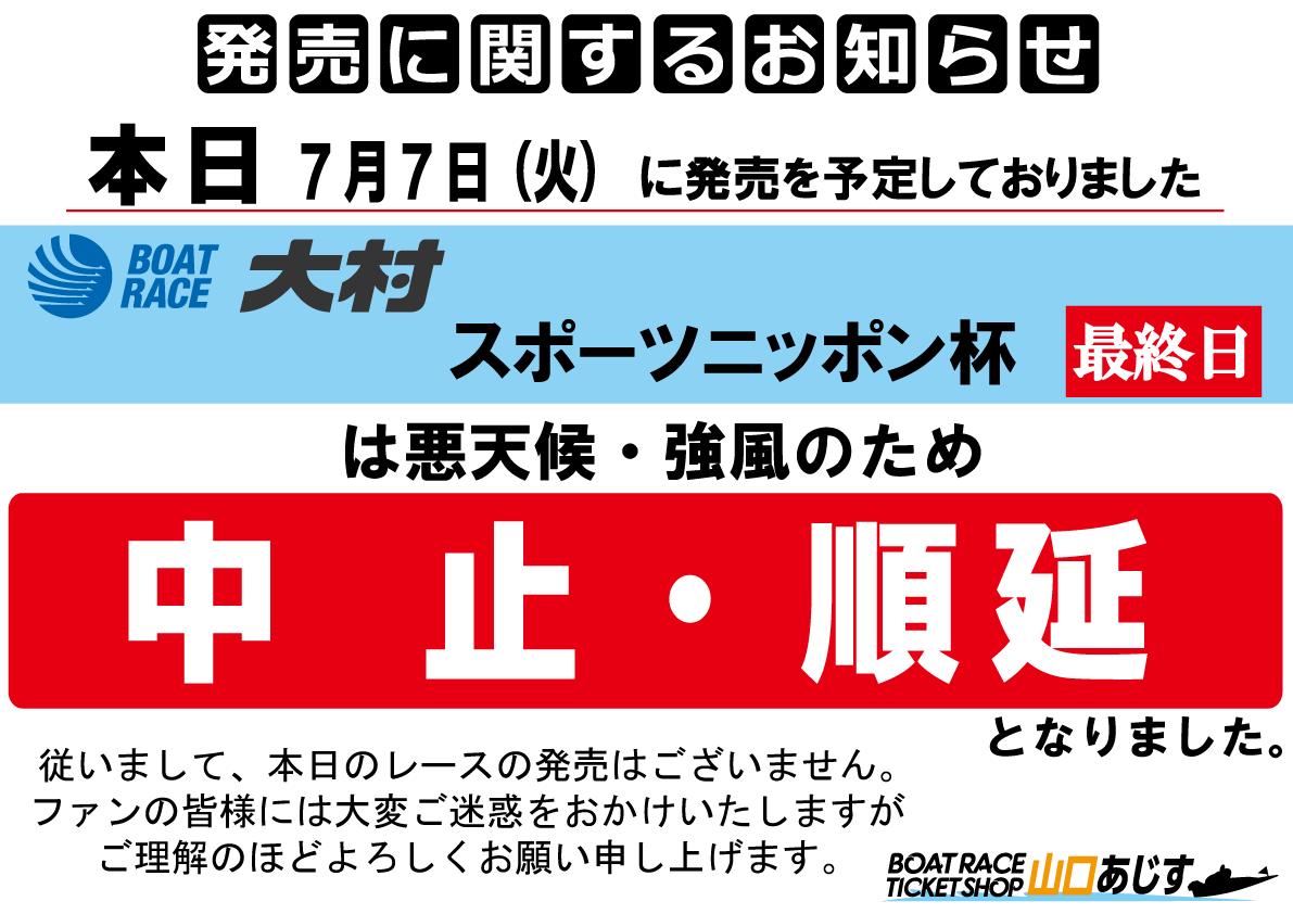 7月7日大村中止横