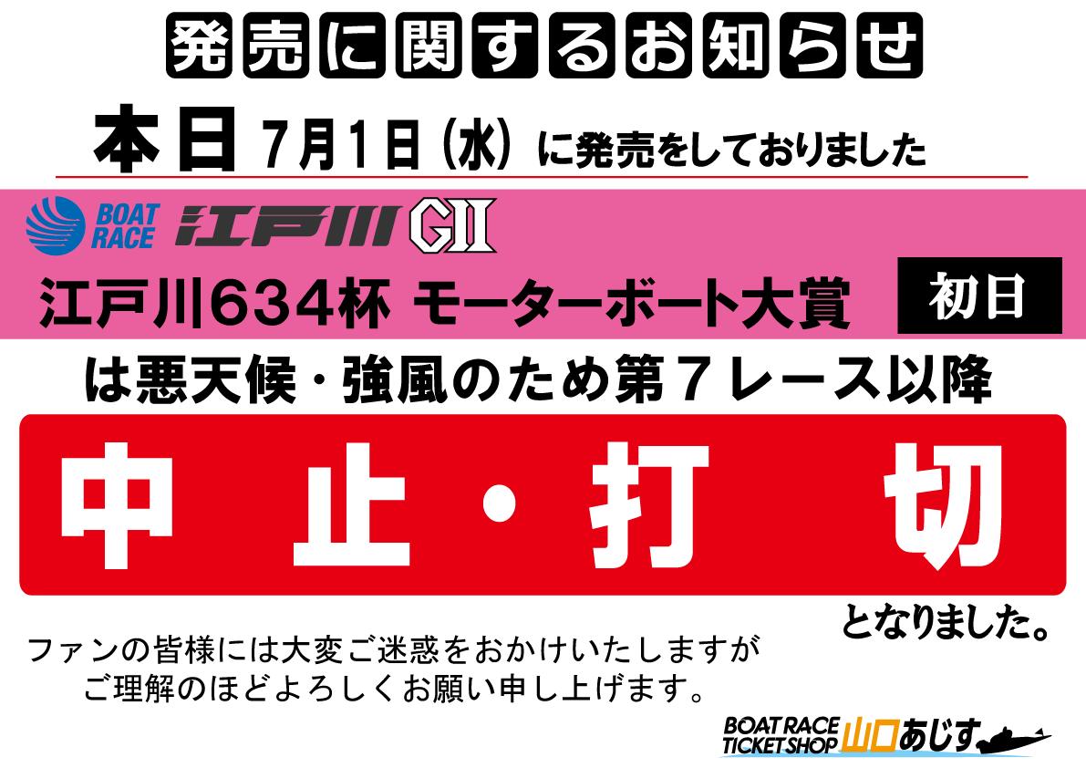 江戸川7.1横