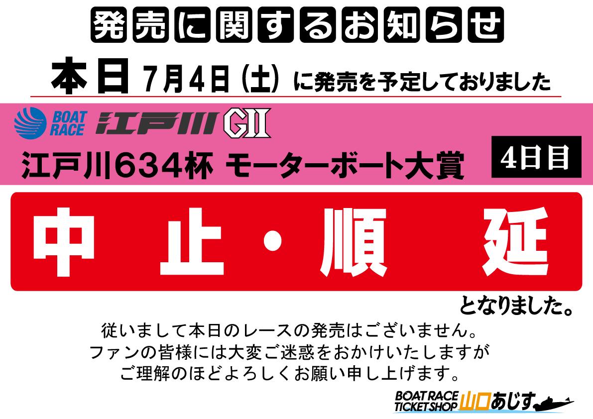 江戸川7.4横